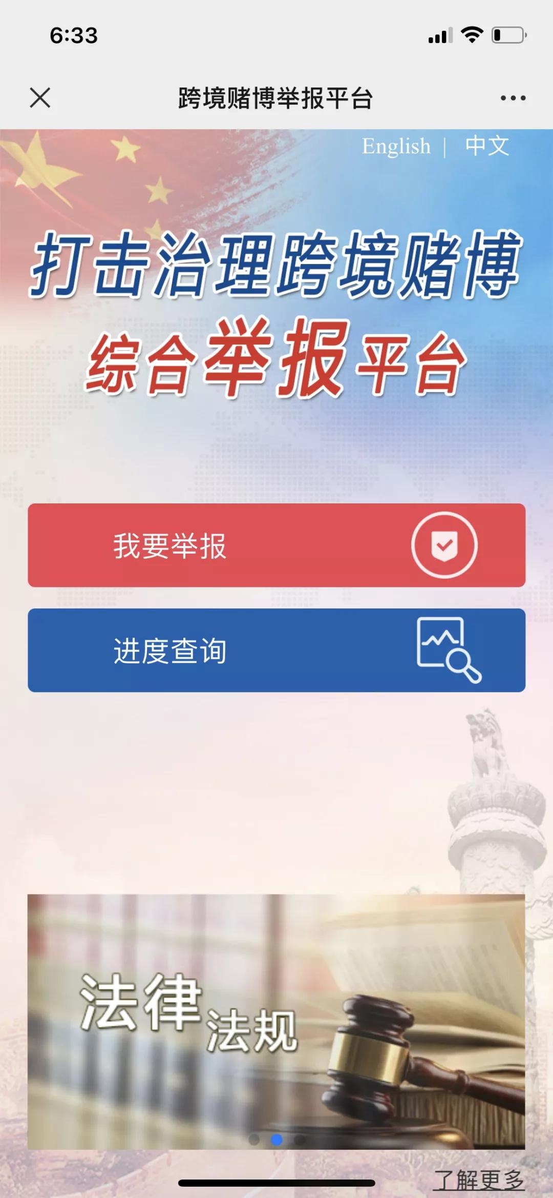 公安部发布提示!中秋国庆期间24小时接收线索举报!